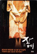 잔예 오노 후유미