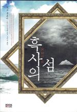 흑사의 섬 오노 후유미